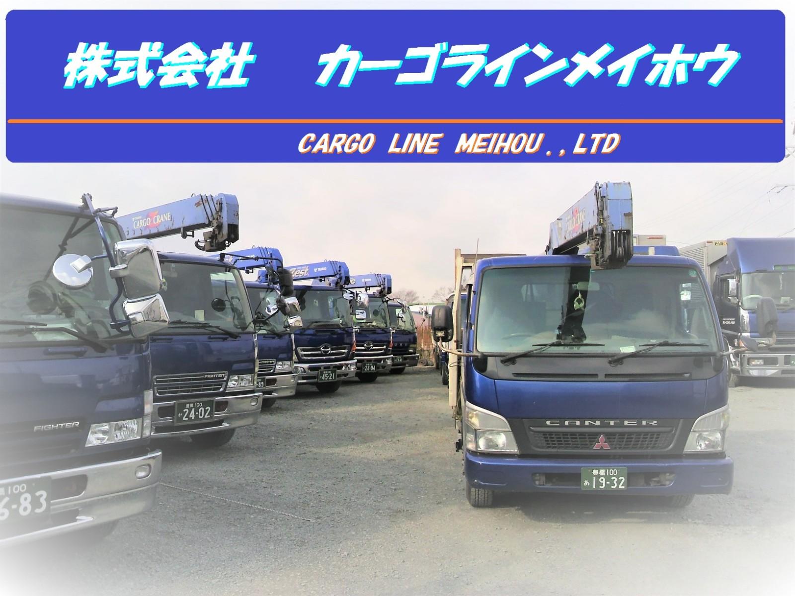 運送業者・愛知県・ビットの運送事業内容とトラックドライバー求人情報。